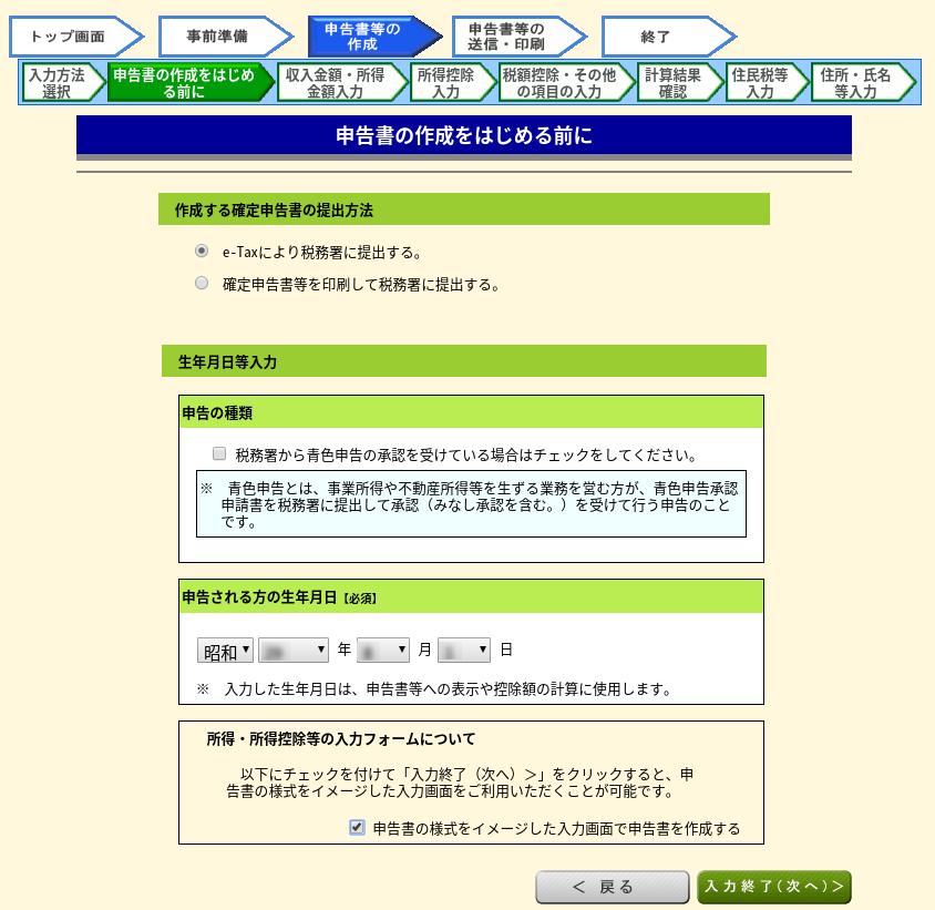 shotoku start 1 - 確定申告?コロナ感染予防に有効なオンライン「e-Tax」で自宅からの申告がオススメ?!