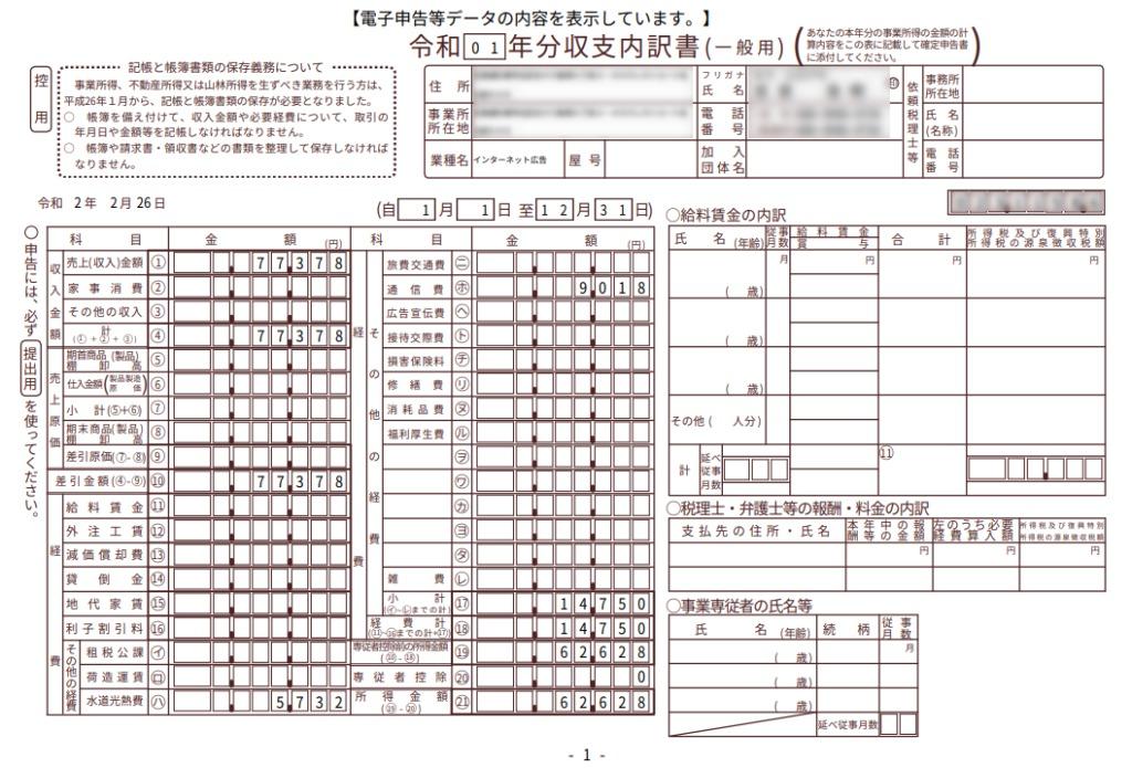 shuusi uchiwakesho 1 1024x695 - 確定申告?コロナ感染予防に有効なオンライン「e-Tax」で自宅からの申告がオススメ?!