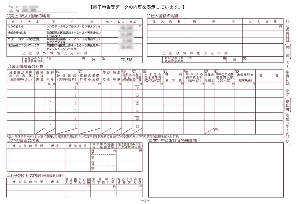 shuusi uchiwakesho 2 2 1024x704 - 確定申告?コロナ感染予防に有効なオンライン「e-Tax」で自宅からの申告がオススメ?!