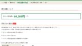 Screenshot 2020 02 27 at 12.24.58 160x90 - 還付金が入金?確定申告をオンライン「e-Tax」だけだと1ヶ月以内に振り込まれた?!