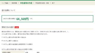Screenshot 2020 02 27 at 12.24.58 320x180 - 還付金が入金?確定申告をオンライン「e-Tax」だけだと1ヶ月以内に振り込まれた?!