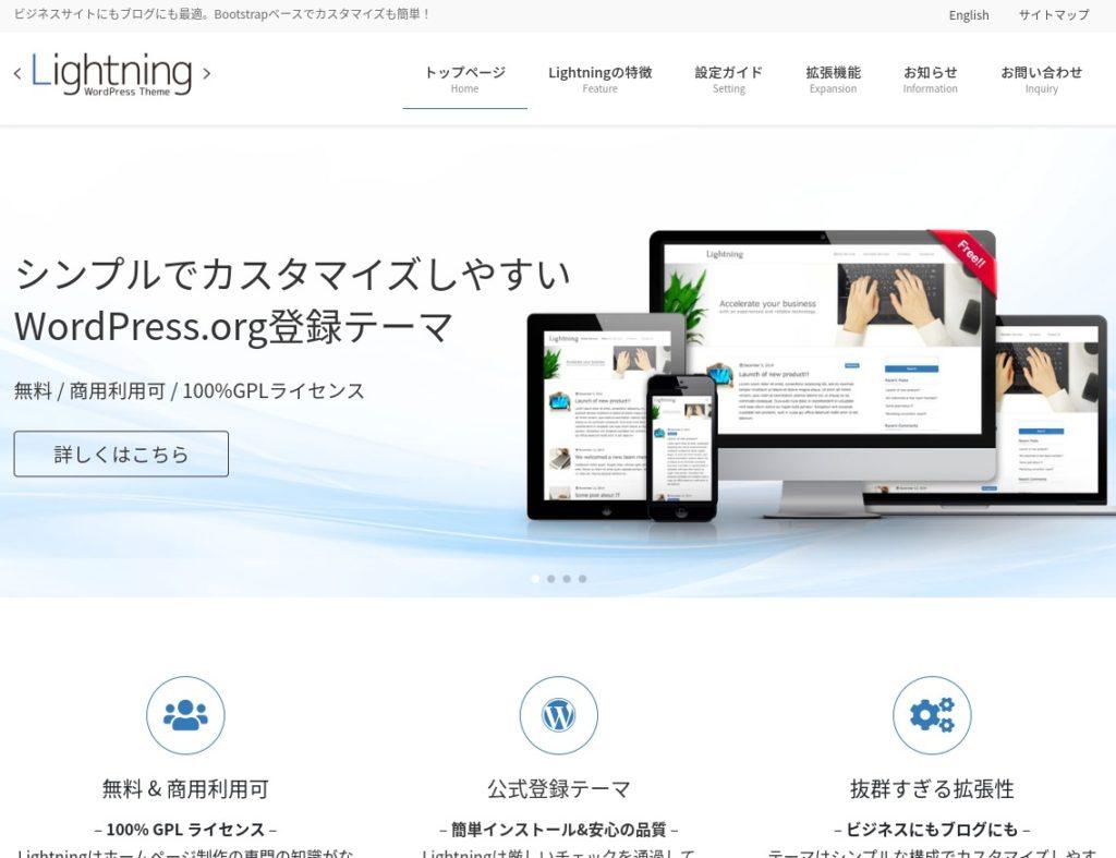 Screenshot 2020 03 01 at 14.08.53 1024x787 - 無料WordPressテーマ?ベクトル社製「Lightning」を使って3分で企業向けサイトの雛形を構築?!