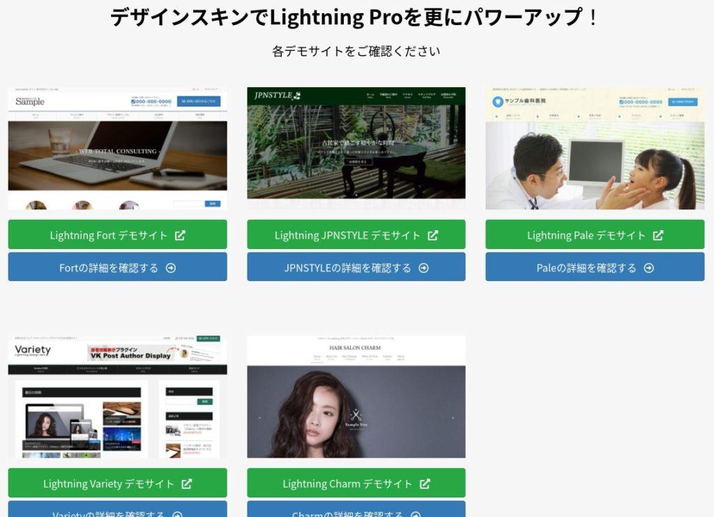 Screenshot 2020 03 01 at 14.12.31 1024x741 - 無料WordPressテーマ?ベクトル社製「Lightning」を使って3分で企業向けサイトの雛形を構築?!