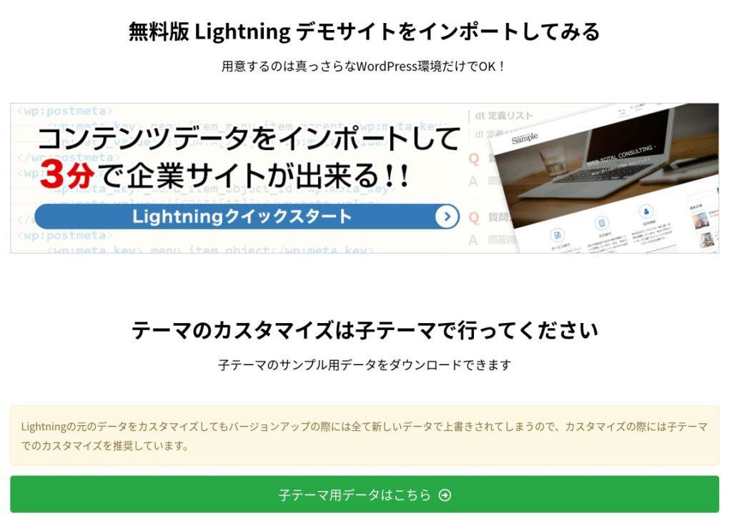 Screenshot 2020 03 01 at 14.16.15 1024x729 - 無料WordPressテーマ?ベクトル社製「Lightning」を使って3分で企業向けサイトの雛形を構築?!