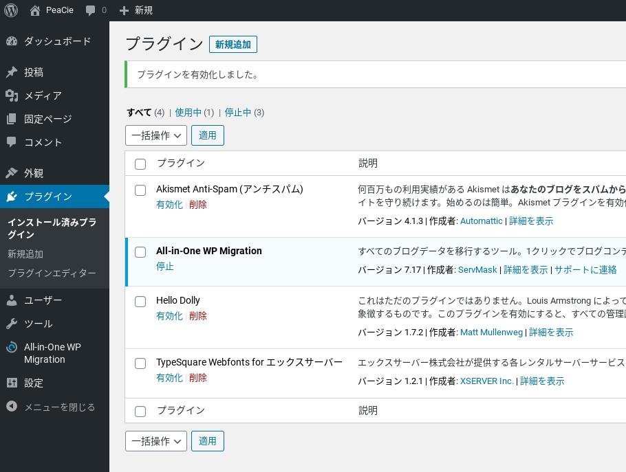 Screenshot 2020 03 01 at 14.36.43 - 無料WordPressテーマ?ベクトル社製「Lightning」を使って3分で企業向けサイトの雛形を構築?!