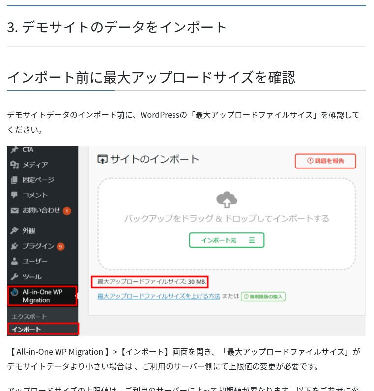 Screenshot 2020 03 01 at 14.38.30 - 無料WordPressテーマ?ベクトル社製「Lightning」を使って3分で企業向けサイトの雛形を構築?!
