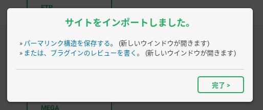 Screenshot 2020 03 01 at 15.06.42 - 無料WordPressテーマ?ベクトル社製「Lightning」を使って3分で企業向けサイトの雛形を構築?!