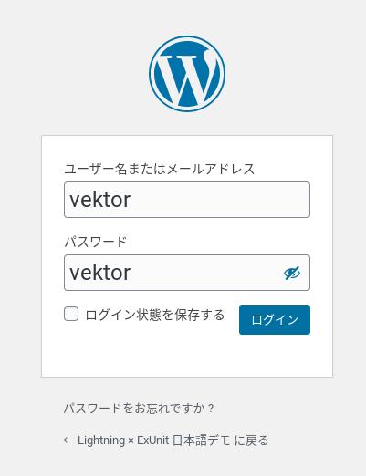 Screenshot 2020 03 01 at 15.07.39 - 無料WordPressテーマ?ベクトル社製「Lightning」を使って3分で企業向けサイトの雛形を構築?!
