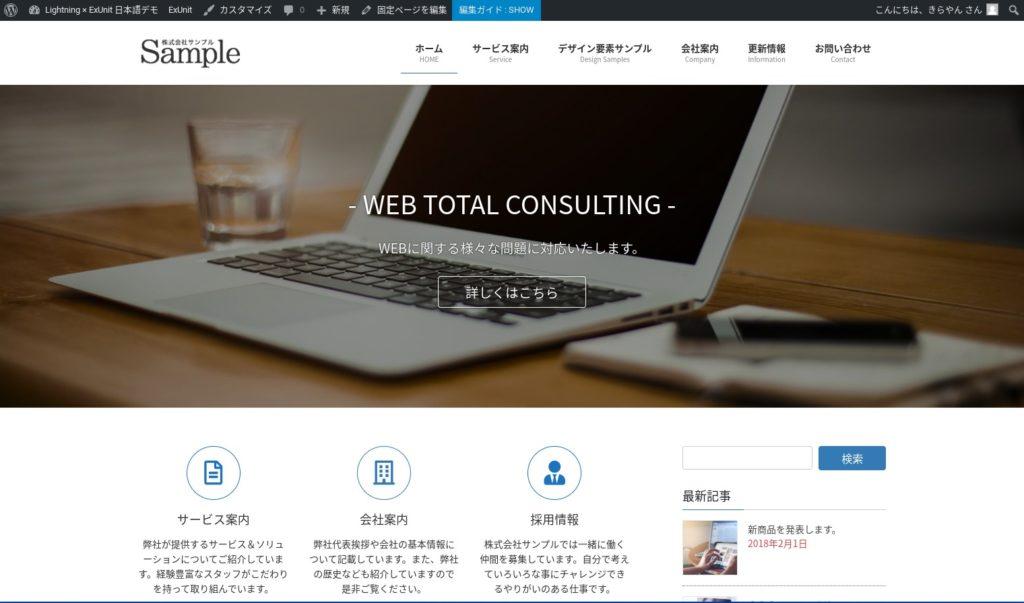 Screenshot 2020 03 01 at 15.22.16 1024x603 - 無料WordPressテーマ?ベクトル社製「Lightning」を使って3分で企業向けサイトの雛形を構築?!
