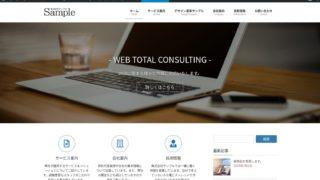 Screenshot 2020 03 01 at 15.22.16 320x180 - 無料WordPressテーマ?ベクトル社製「Lightning」を使って3分で企業向けサイトの雛形を構築?!