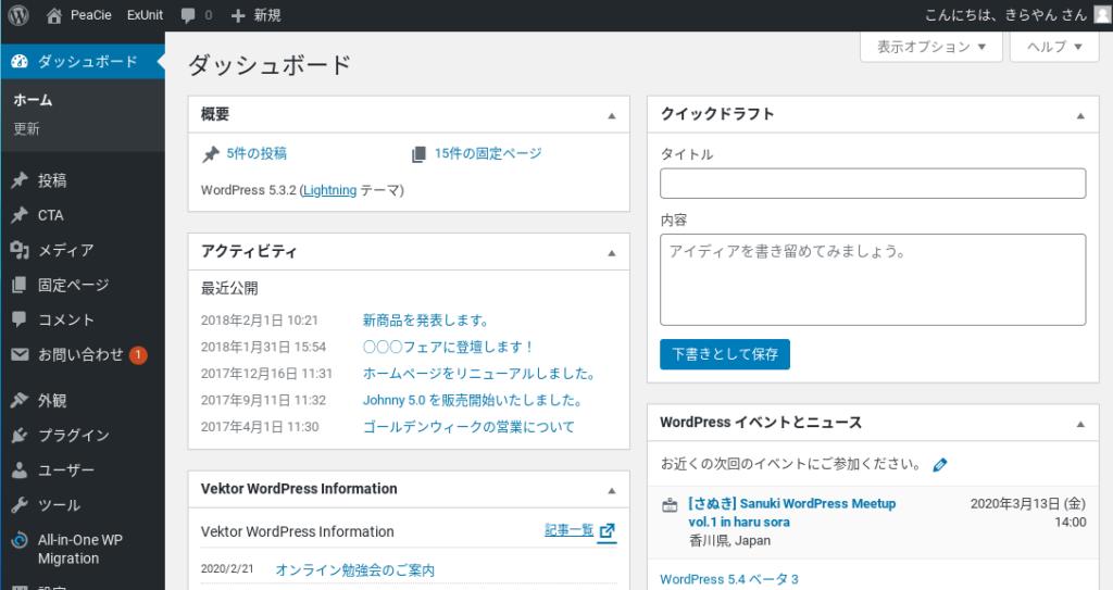 Screenshot 2020 03 04 at 11.38.41 1024x543 - WordPressサイト構築?グローバルメニューを設定する?!
