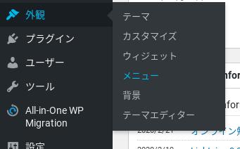 Screenshot 2020 03 04 at 11.39.49 - WordPressサイト構築?グローバルメニューを設定する?!