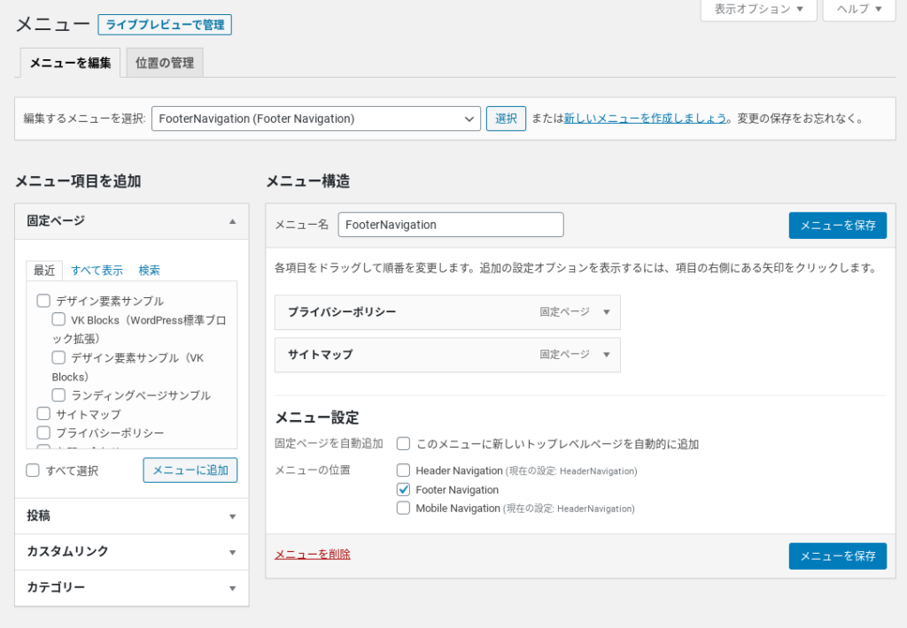 Screenshot 2020 03 04 at 11.40.37 1024x710 - WordPressサイト構築?グローバルメニューを設定する?!