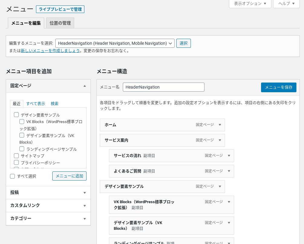 Screenshot 2020 03 04 at 11.42.44 - WordPressサイト構築?グローバルメニューを設定する?!