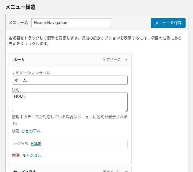 Screenshot 2020 03 04 at 11.49.21 - WordPressサイト構築?グローバルメニューを設定する?!