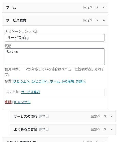Screenshot 2020 03 04 at 11.57.16 - WordPressサイト構築?グローバルメニューを設定する?!