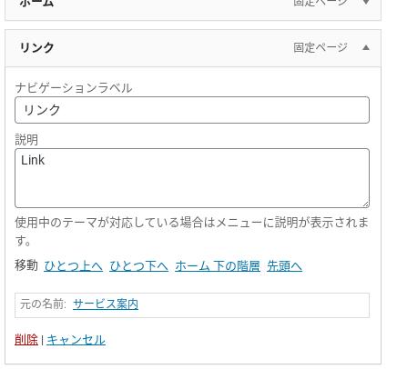 Screenshot 2020 03 04 at 12.00.36 - WordPressサイト構築?グローバルメニューを設定する?!