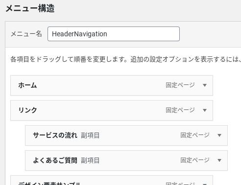 Screenshot 2020 03 04 at 12.02.40 - WordPressサイト構築?グローバルメニューを設定する?!