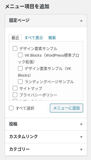 Screenshot 2020 03 04 at 12.05.47 - WordPressサイト構築?グローバルメニューを設定する?!