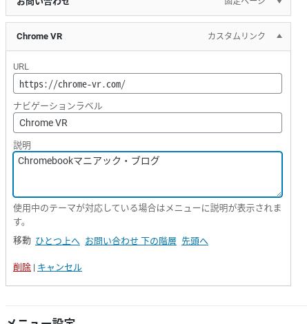 Screenshot 2020 03 04 at 12.11.25 - WordPressサイト構築?グローバルメニューを設定する?!