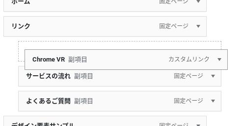 Screenshot 2020 03 04 at 12.18.19 - WordPressサイト構築?グローバルメニューを設定する?!