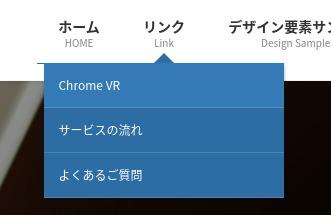 Screenshot 2020 03 04 at 12.22.21 - WordPressサイト構築?グローバルメニューを設定する?!