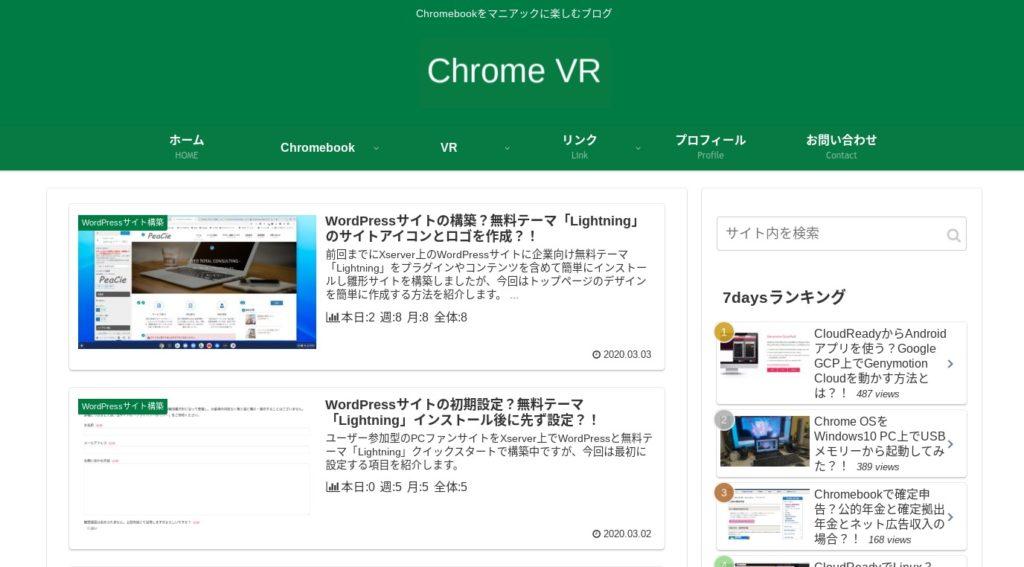 Screenshot 2020 03 04 at 12.24.05 1024x567 - WordPressサイト構築?グローバルメニューを設定する?!