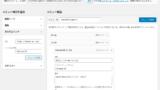 Screenshot 2020 03 04 at 12.38.57 160x90 - WordPressサイト構築?グローバルメニューを設定する?!