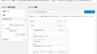 Screenshot 2020 03 04 at 12.38.57 320x180 - WordPressサイト構築?グローバルメニューを設定する?!