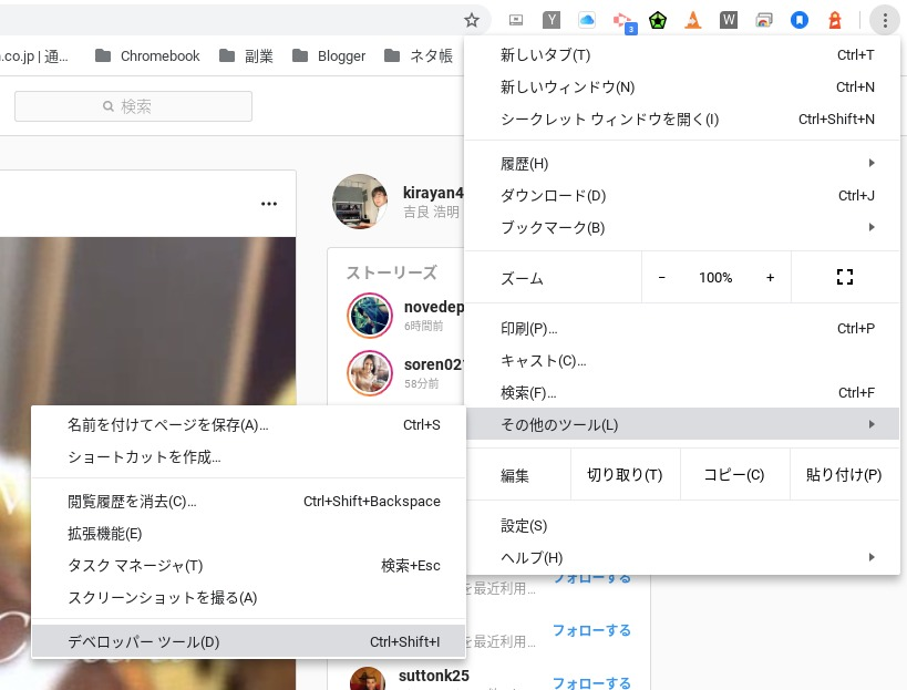 Screenshot 2020 03 05 at 10.28.47 - CloudReadyでインスタ投稿?Chromeデベロッパーツールのモバイルモードから?!