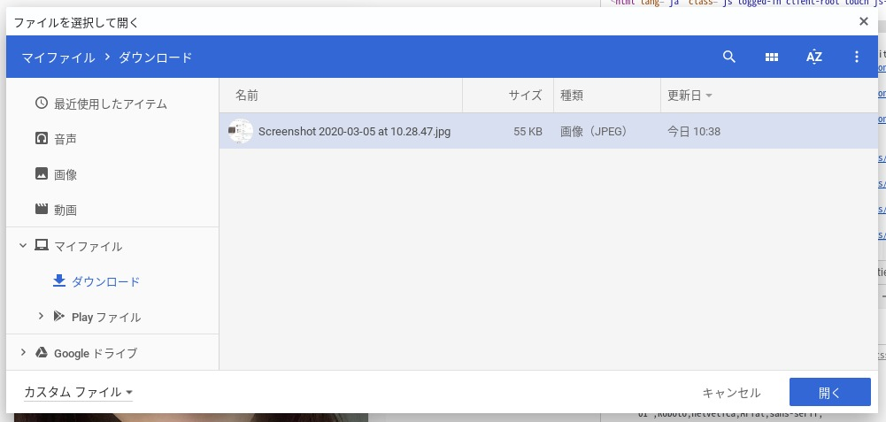 Screenshot 2020 03 05 at 10.40.47 - CloudReadyでインスタ投稿?Chromeデベロッパーツールのモバイルモードから?!