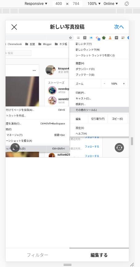 Screenshot 2020 03 05 at 10.41.09 - CloudReadyでインスタ投稿?Chromeデベロッパーツールのモバイルモードから?!
