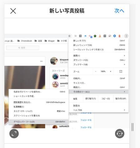 Screenshot 2020 03 05 at 10.41.26 - CloudReadyでインスタ投稿?Chromeデベロッパーツールのモバイルモードから?!