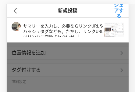 Screenshot 2020 03 05 at 10.44.20 - CloudReadyでインスタ投稿?Chromeデベロッパーツールのモバイルモードから?!