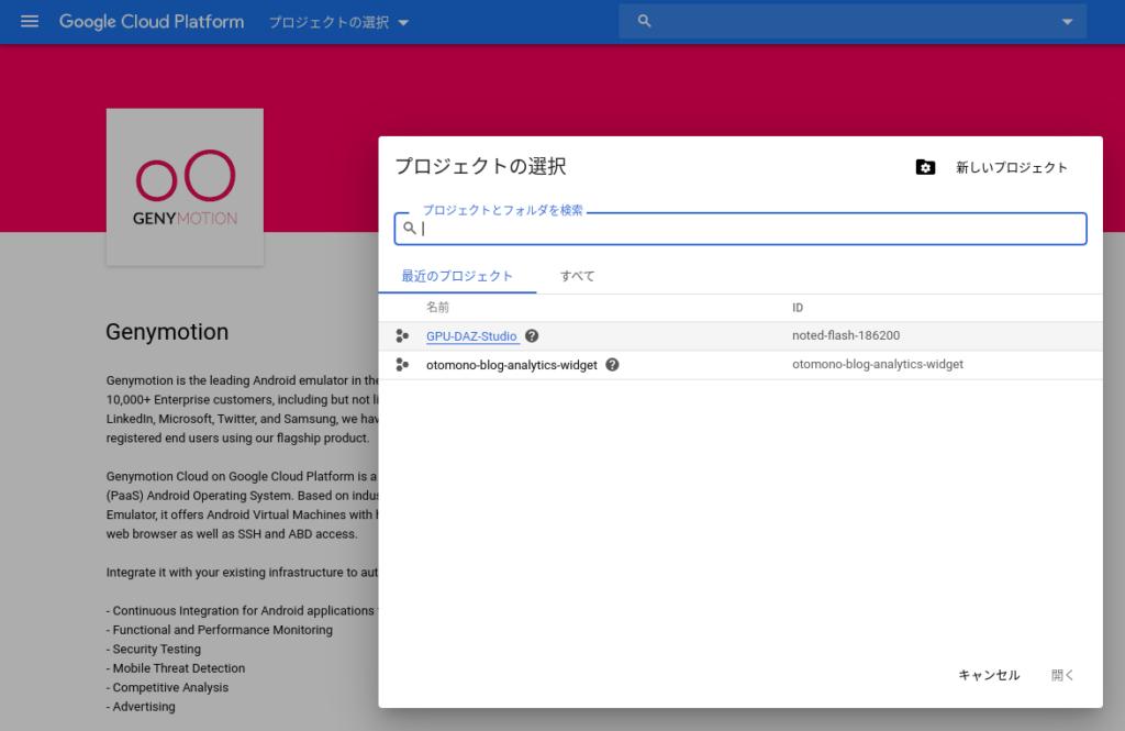 Screenshot 2020 03 05 at 18.20.46 1024x665 - CloudReadyでAndroid 2020?Genymotion CloudでGoogle Playストアがインストールできた?!