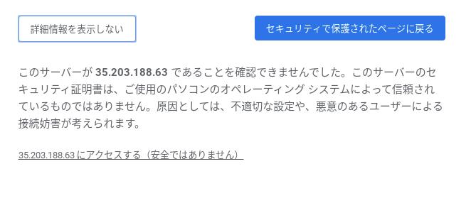 Screenshot 2020 03 07 at 18.31.02 - CloudReadyでAndroid 2020?Genymotion CloudでGoogle Playストアがインストールできた?!