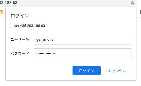 Screenshot 2020 03 07 at 18.31.30 - CloudReadyでAndroid 2020?Genymotion CloudでGoogle Playストアがインストールできた?!