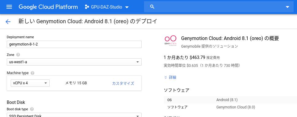 Screenshot 2020 03 08 at 11.02.44 - CloudReadyでAndroid 2020?Genymotion CloudでGoogle Playストアがインストールできた?!