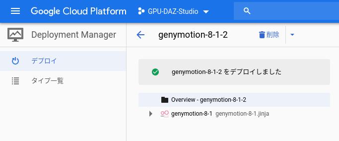 Screenshot 2020 03 08 at 11.07.09 - CloudReadyでAndroid 2020?Genymotion CloudでGoogle Playストアがインストールできた?!