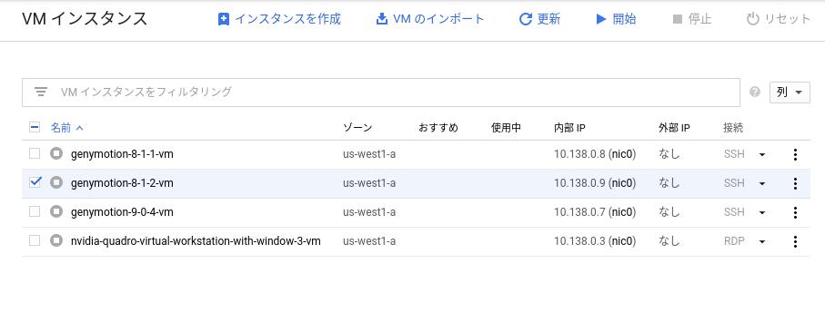 Screenshot 2020 03 08 at 12.56.52 - CloudReadyでAndroid 2020?Genymotion CloudでGoogle Playストアがインストールできた?!