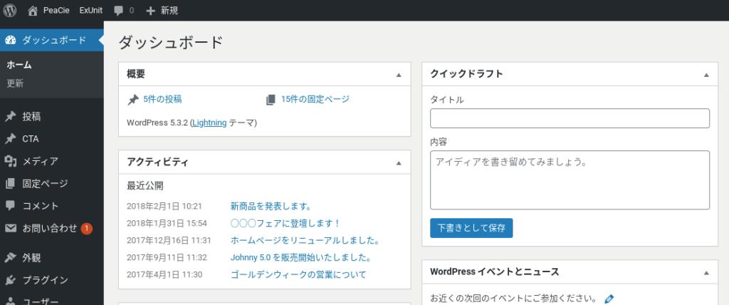 Screenshot 2020 03 09 at 11.16.12 1024x428 - WordPressサイト構築?EWWW Image Optimizerプラグインをインストールして自動画像圧縮?!