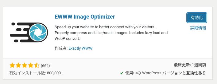Screenshot 2020 03 09 at 11.42.06 - WordPressサイト構築?EWWW Image Optimizerプラグインをインストールして自動画像圧縮?!