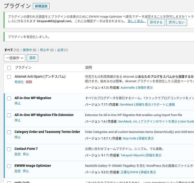 Screenshot 2020 03 09 at 11.42.58 - WordPressサイト構築?EWWW Image Optimizerプラグインをインストールして自動画像圧縮?!