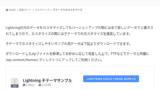 Screenshot 2020 03 10 at 17.51.34 160x90 - WordPressサイト構築?無料テーマ「Lightning」を子テーマでカスタマイズ?!