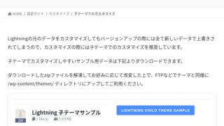 Screenshot 2020 03 10 at 17.51.34 320x180 - WordPressサイト構築?無料テーマ「Lightning」を子テーマでカスタマイズ?!