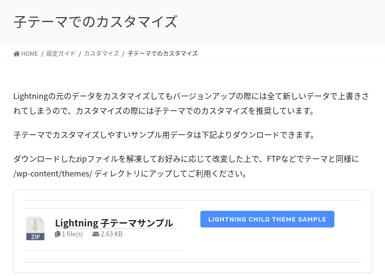 WordPress Lightning 子テーマ インストール