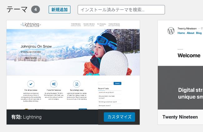 Screenshot 2020 03 10 at 18.09.28 - WordPressサイト構築?無料テーマ「Lightning」を子テーマでカスタマイズ?!