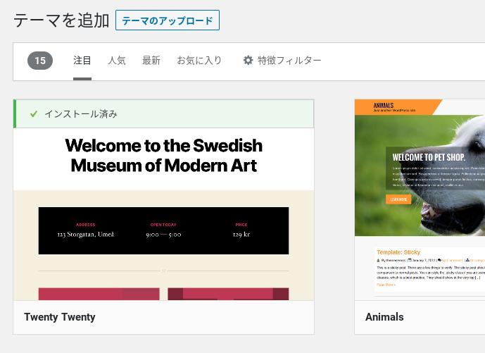 Screenshot 2020 03 10 at 18.10.19 - WordPressサイト構築?無料テーマ「Lightning」を子テーマでカスタマイズ?!