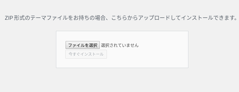Screenshot 2020 03 10 at 18.11.27 - WordPressサイト構築?無料テーマ「Lightning」を子テーマでカスタマイズ?!