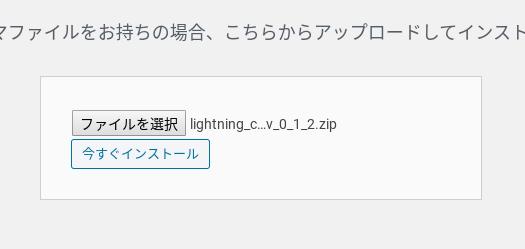 Screenshot 2020 03 10 at 18.13.40 - WordPressサイト構築?無料テーマ「Lightning」を子テーマでカスタマイズ?!